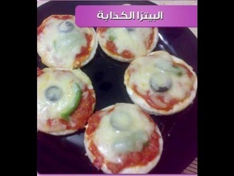 صورة  طريقة عمل البيتزا طريقة عمل البيتزا الكذابه طريقة عمل البيتزا من يوتيوب