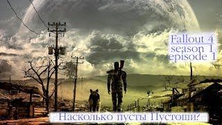 Насколько пусты Пустоши Fallout, Season 1, episode 1