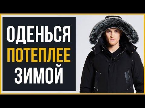 Лучшие Зимние Куртки для Мужчин   RMRS