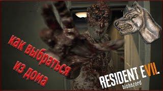 Resident Evil 7 - где найти головы собак и как выбраться из дома