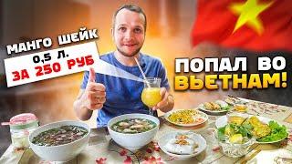Самый большой Вьетнамский фудкорт в Москве