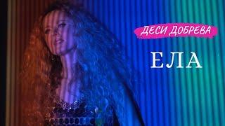 Desi Dobreva - ELA / Деси Добрева - ЕЛА [Official video]