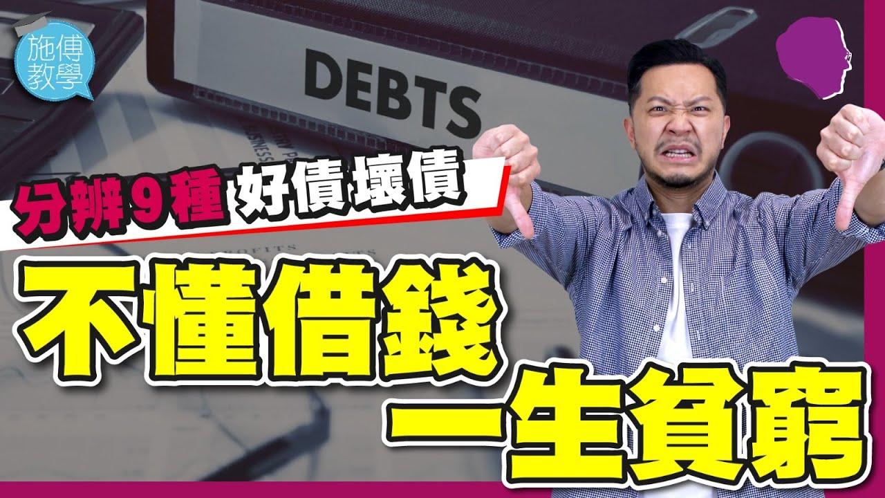 分辨9種好債壞債💸財務自由的人都懂得借錢!(有字幕) 【施傅教學 |#哲學 #理財 #紀律】#槓桿 #創富 #窮人vs富人