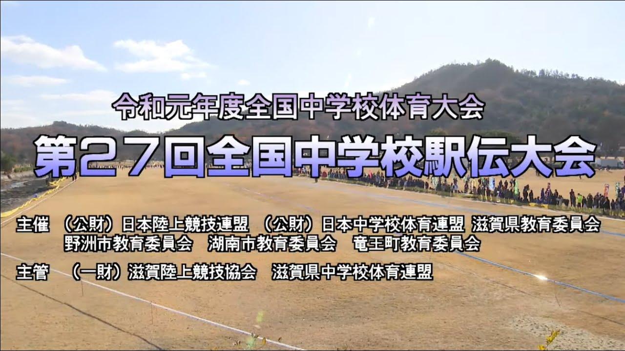 2019 駅伝 全国 中学校 大会