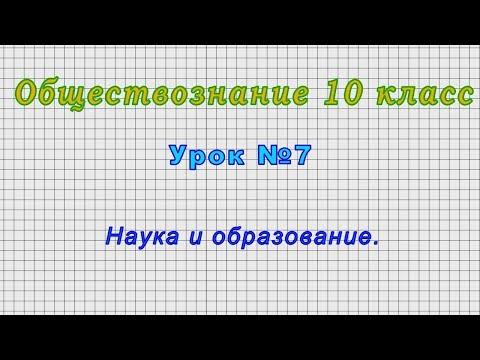 Обществознание 10 класс (Урок№7 - Наука и образование.)