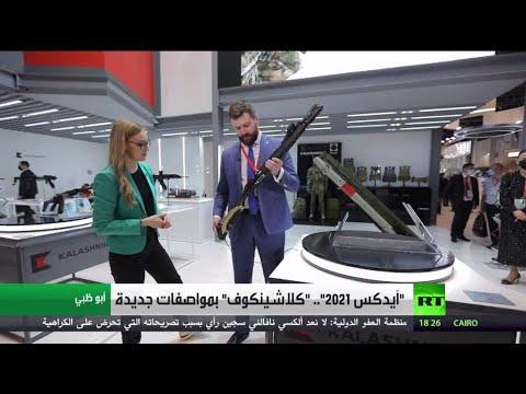 منتجات -كلاشنيكوف- الجديدة في معرض آيدكس 2021 في أبو ظبي - حديث مع مدير الشركة