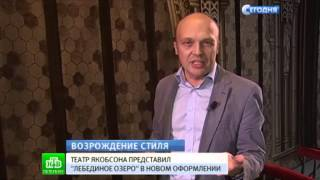 Петербургские балетоманы увидели забытое оформление «Лебединого озера»(, 2015-08-10T08:12:34.000Z)