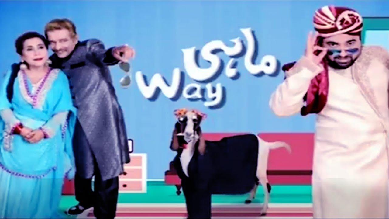 Mahi Ve   Telefilm   Eid ul Azha Special   TA2O   Aplus