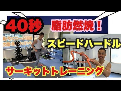 脂肪燃焼効果!40秒スピードハードルサーキットトレーニング!サッカー・陸上などに使われているトレーニング方法の一つです!小スペースで出来るトレーニング方法をご紹介!!