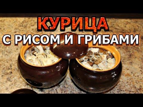Курица с рисом и грибами в горшочке