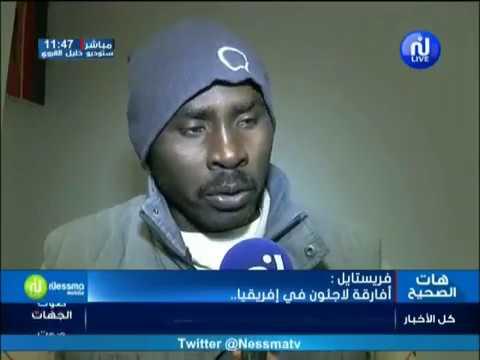 فريستايل : أفارقة لاجئون في إفريقيا...