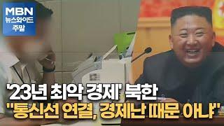 """'23년 최악 경제' 북한 """"통신선 연결경제난…"""