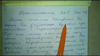 Пр 225 стр 133 белорусский язык 4 класс 1 часть Свириденко 2018 вызначыць склон назоуникау