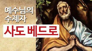 사도 베드로의 생애 | 거꾸로 십자가에 못박혀 죽은 수제자 | 성경인물연구