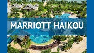 MARRIOTT HAIKOU 5* Китай Хайнань обзор – отель МАРРИОТТ ХАЙКОУ 5* Хайнань видео обзор