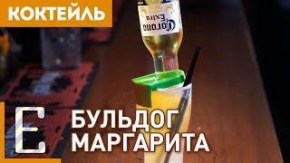 Бульдог Маргарита — рецепт коктейля Едим ТВ