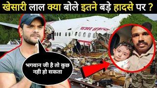 खेसारी लाल जो keral flight पर बोले ओ आप सब भी सुनिये ? #khesarilal