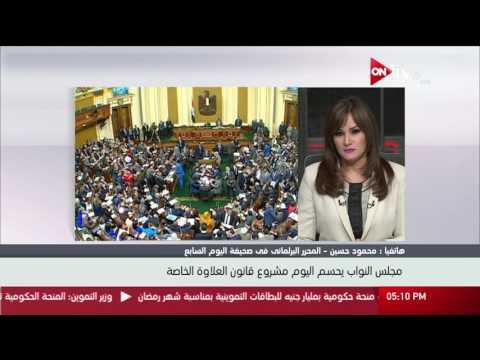 مجلس النواب يوافق على مشروع قانون العلاوة الخاصة في مجموعه