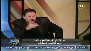 مداخلة هشام حنفي مع الغندور وموقفه من قناة الاهلي وكوميديا رضا عبد العال