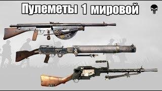 Топ 5 самых популярных ручных пулеметов Первой мировой