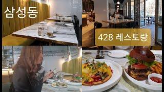 삼성동 맛집 강남 맛집 428 레스토랑 주부유튜브 워킹…