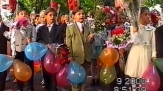 День знаний 1 сентября 2000 года