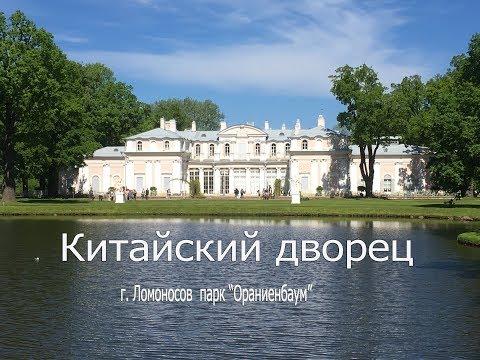 Китайский дворец (г. Ломоносов, Ораниенбаум)