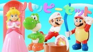 【マクドナルド】ついにコンプリート!スーパーマリオのハッピーセット!