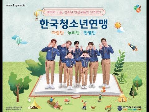 2018 한국청소년대전세종충남연맹(단원)
