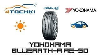 летняя шина yokohama bluearth a ae 50 на 4 точки шины и диски 4точки wheels tyres 4tochki