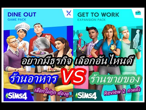 Review The Sims4 [Dine Out VS Get To Work] อยากเปิดธุรกิจต้องดูคลิปนี้! | เนื้อหาทั้งหมดเกี่ยวกับthe sims 4 ร้านอาหารเพิ่งได้รับการอัปเดต
