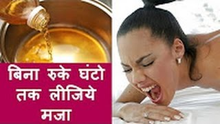 बिना रुके घंटो तक लीजिये मजा - Health Education Documentary - Home Remedies Gharelu Nuskhe in Hindi
