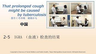 2-5 [Chinese]IGRA(血液)検査の結果