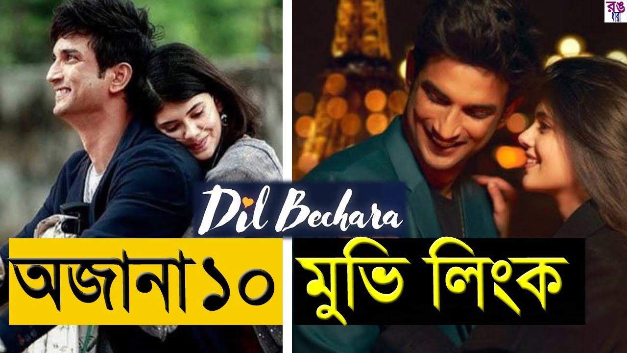 দিল বেচারা - ফুল মুভি অজানা ১০ ফ্যাক্ট - লিংক   Dil Bechara Full Movie Unknown Facts, Sushanth Singh