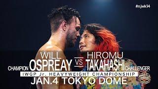 【新日本プロレス】ウィル・オスプレイ vs 高橋ヒロム 1分煽りPV【#njwk14】