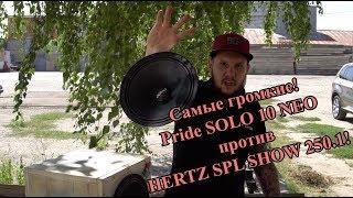 Самые громкие! Pride SOLO 10 NEO против HERTZ SPL SHOW 250.1!