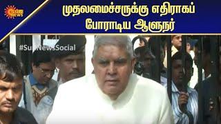 முதலமைச்சருக்கு எதிராகப் போராடிய ஆளுநர்  | NationalNews | Tamil News | Sun News