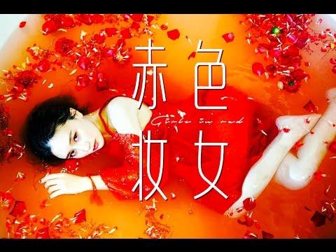 譚杏藍 Hana Tam - 赤色妝女 蜷川實花感妝容