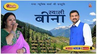 Syali Bina | Meena Rana & Soban Singh Kaintura | Latest Uttarakhandi Song | New Garhwali Song