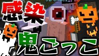 【マインクラフト】カボチャの殺人鬼が襲い掛かる!感染鬼ごっこ!【マイクラ実況】 thumbnail