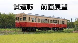 【いすみ鉄道】 キハ30 62 試験走行 前面・側面展望! 国吉駅側線初走行