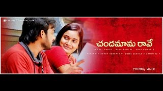Chandamama Rave Short Film Trailer