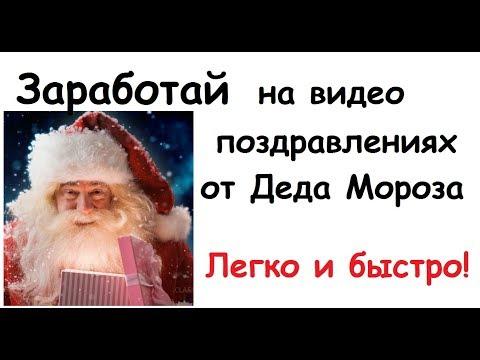 Заработок на создании именных видео поздравлений от Деда Мороза