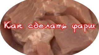 Как приготовить мясной фарш