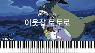 이웃집 토토로(이웃집 토토로 엔딩주제가) | 피아노악보…