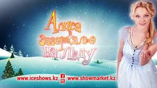 Новое ледовое шоу из России