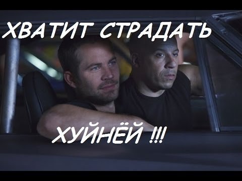 Мнение о  Paul William Walker  Пол Уокер