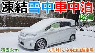 雪で車が凍る夜に無人の駐車場の片隅で一夜を過ごす真冬の雪中車中泊_後編