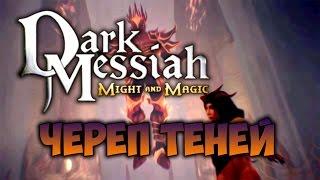 Dark Messiah - ФАНТАЖ - Череп Теней