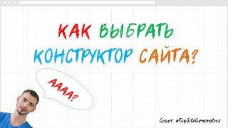 видео Конструкторы сайтов онлайн какой выбрать?